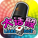 Liar's Dice - Popular Bar Game mobile app icon